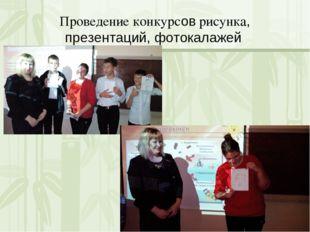 Проведение конкурсов рисунка, презентаций, фотокалажей
