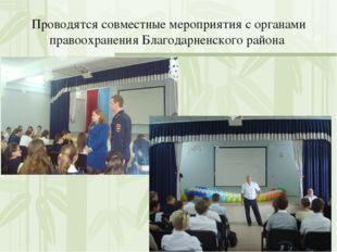 Проводятся совместные мероприятия с органами правоохранения Благодарненского