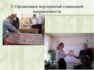 2. Организация мероприятий социальной направленности