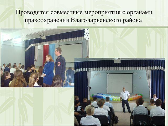 Проводятся совместные мероприятия с органами правоохранения Благодарненского...
