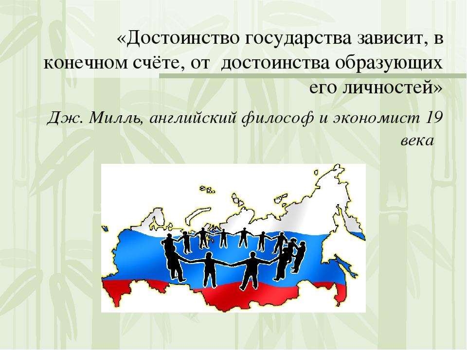 «Достоинство государства зависит, в конечном счёте, от достоинства образующих...
