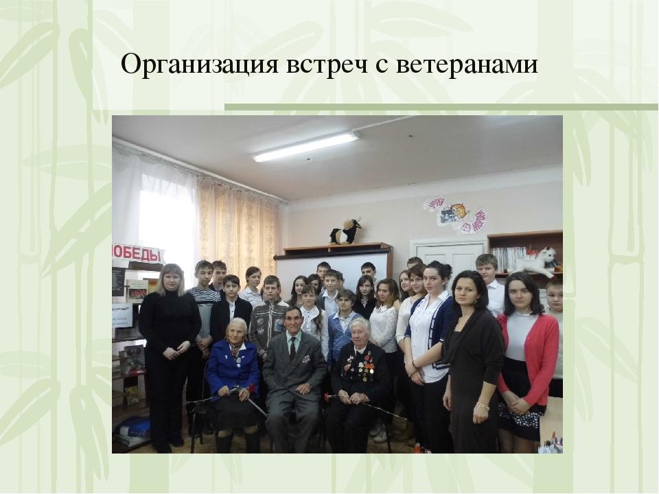Организация встреч с ветеранами