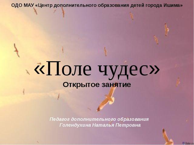 «Поле чудес» Открытое занятие ОДО МАУ «Центр дополнительного образования дет...