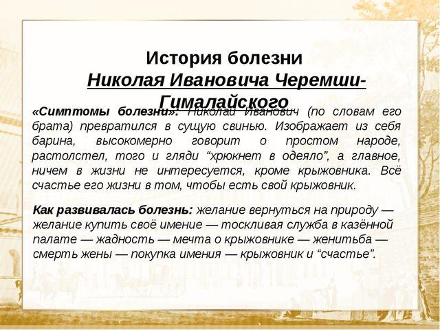 Текст «Симптомы болезни»: Николай Иванович (по словам его брата) превратился...