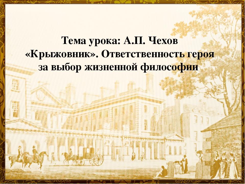 Тема урока: А.П. Чехов «Крыжовник». Ответственность героя за выбор жизненной...
