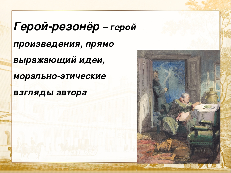 Текст Герой-резонёр – герой произведения, прямо выражающий идеи, морально-эт...