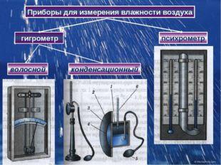 Приборы для измерения влажности воздуха гигрометр психрометр волосной конденс