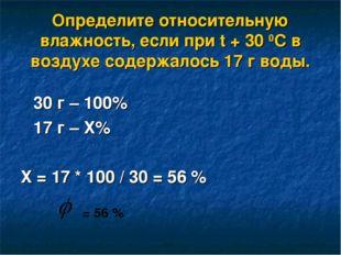 Определите относительную влажность, если при t + 30 0С в воздухе содержалось
