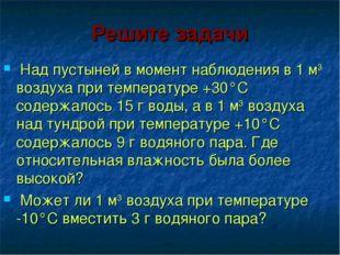 Решите задачи Над пустыней в момент наблюдения в 1 м3 воздуха при температуре
