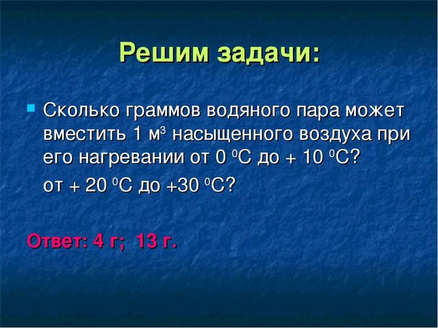Решим задачи: Сколько граммов водяного пара может вместить 1 м3 насыщенного в...