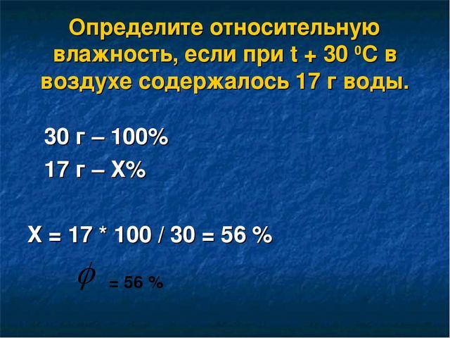 Определите относительную влажность, если при t + 30 0С в воздухе содержалось...