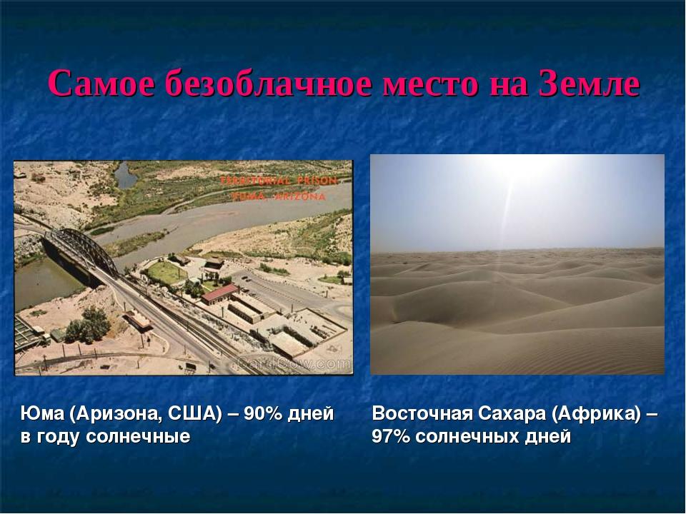 Самое безоблачное место на Земле Юма (Аризона, США) – 90% дней в году солнечн...