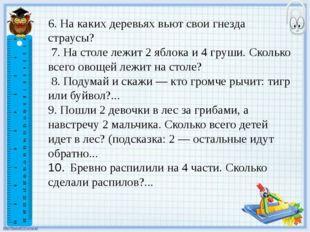6. На каких деревьях вьют свои гнезда страусы? 7. На столе лежит 2 яблока и 4