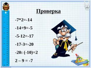 Проверка -7*2=-14 -14+9=-5 -5-12=-17 -17-3=-20 -20: (-10)=2 2 – 9 = -7