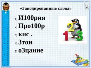 «Закодированные слова» И100рия Про100р кис . 3тон о3цание