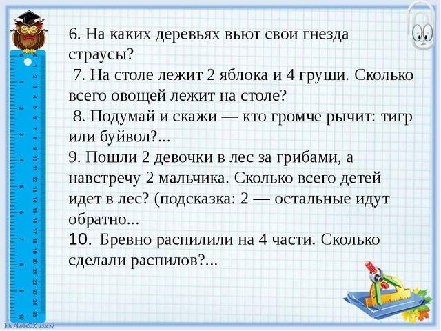 6. На каких деревьях вьют свои гнезда страусы? 7. На столе лежит 2 яблока и 4...