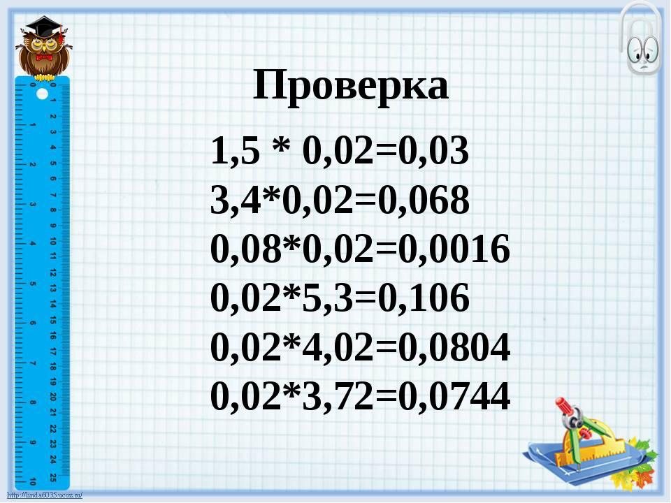 Проверка 1,5 * 0,02=0,03 3,4*0,02=0,068 0,08*0,02=0,0016 0,02*5,3=0,106 0,02*...