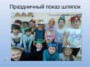 Праздничный показ шляпок