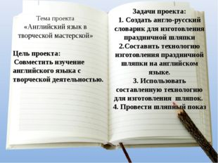 Тема проекта «Английский язык в творческой мастерской» Цель проекта: Совмести