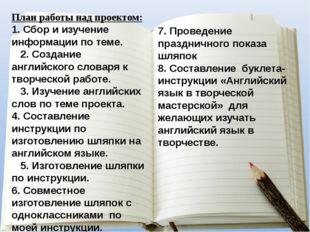 План работы над проектом: 1. Сбор и изучение информации по теме. 2. Создание