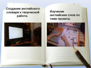 Создание английского словаря к творческой работе.  Изучение английских слов