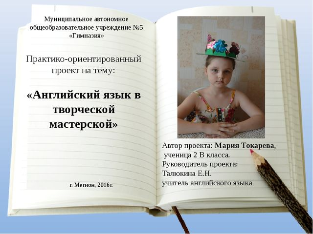 Муниципальное автономное общеобразовательное учреждение №5 «Гимназия» Практик...
