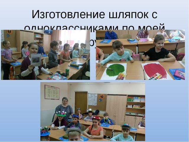 Изготовление шляпок с одноклассниками по моей инструкции