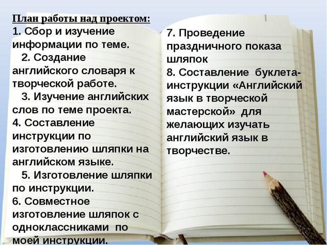 План работы над проектом: 1. Сбор и изучение информации по теме. 2. Создание...