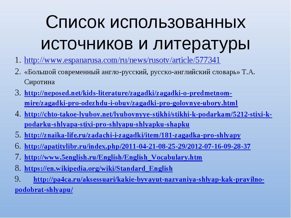 Список использованных источников и литературы