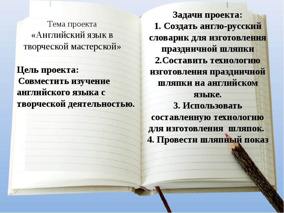 Тема проекта «Английский язык в творческой мастерской» Цель проекта: Совмести...