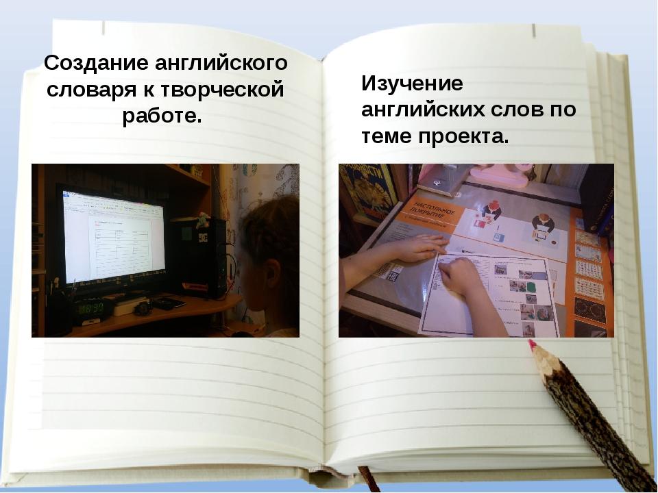 Создание английского словаря к творческой работе.  Изучение английских слов...
