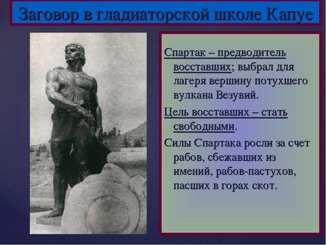 Заговор в гладиаторской школе Капуе Спартак – предводитель восставших; выбрал...