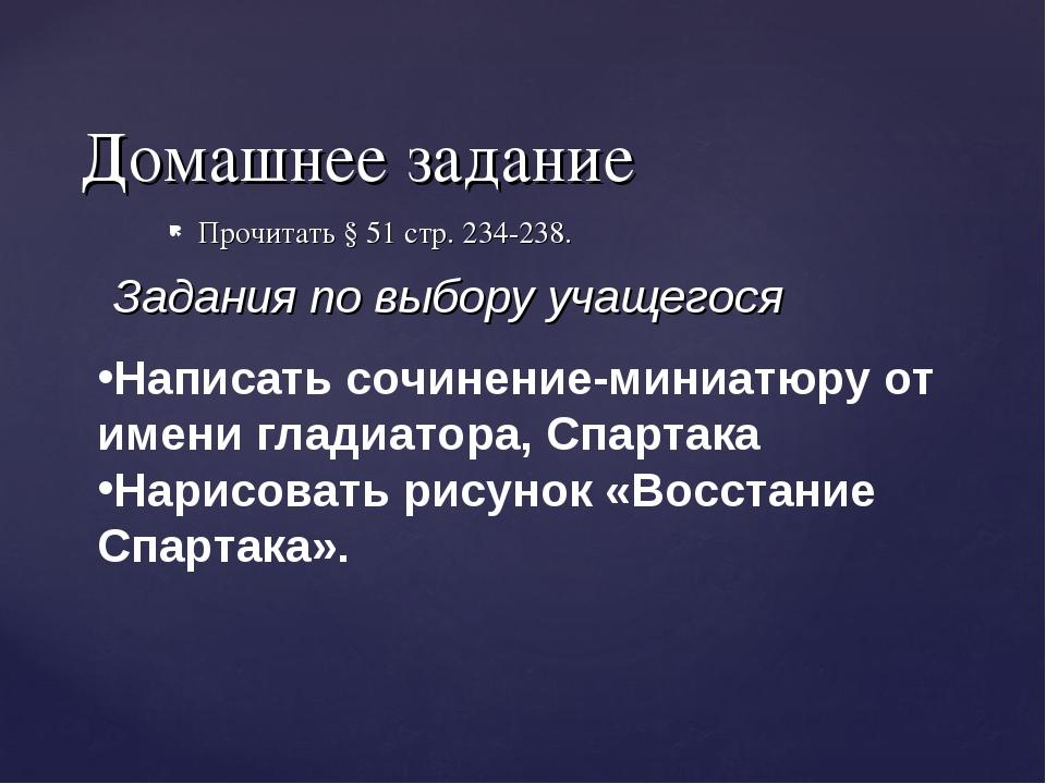 Прочитать § 51 стр. 234-238. Домашнее задание Задания по выбору учащегося Нап...