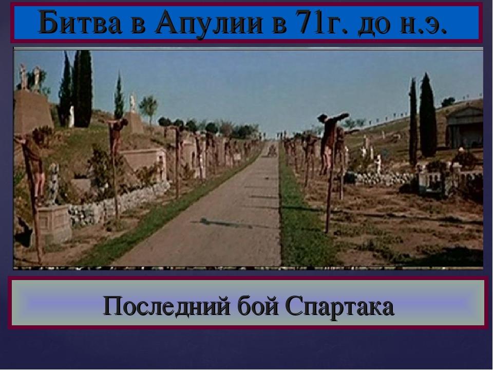 Битва в Апулии в 71г. до н.э. Последний бой Спартака