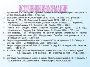 Аршанский, Е.А. Методика обучения химии в классах гуманитарного профиля. – М.