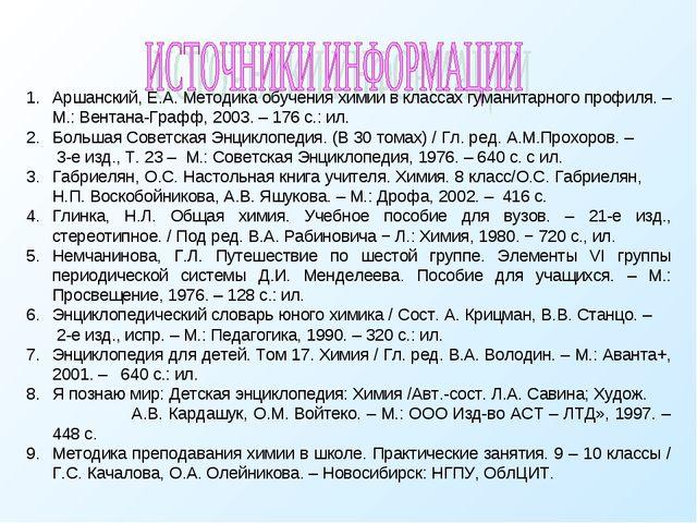 Аршанский, Е.А. Методика обучения химии в классах гуманитарного профиля. – М....