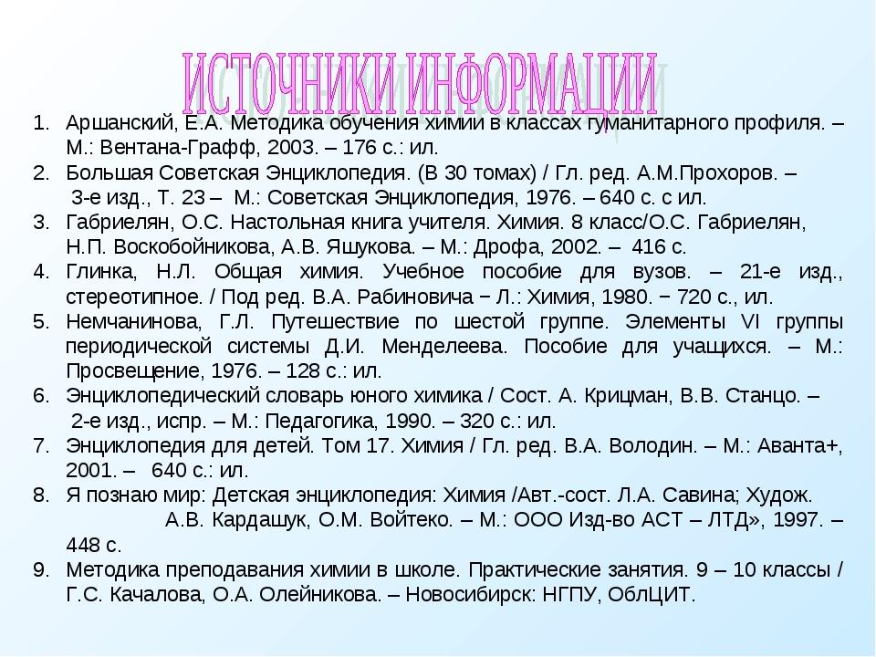 Настольная книга учителя химии аршанский скачать
