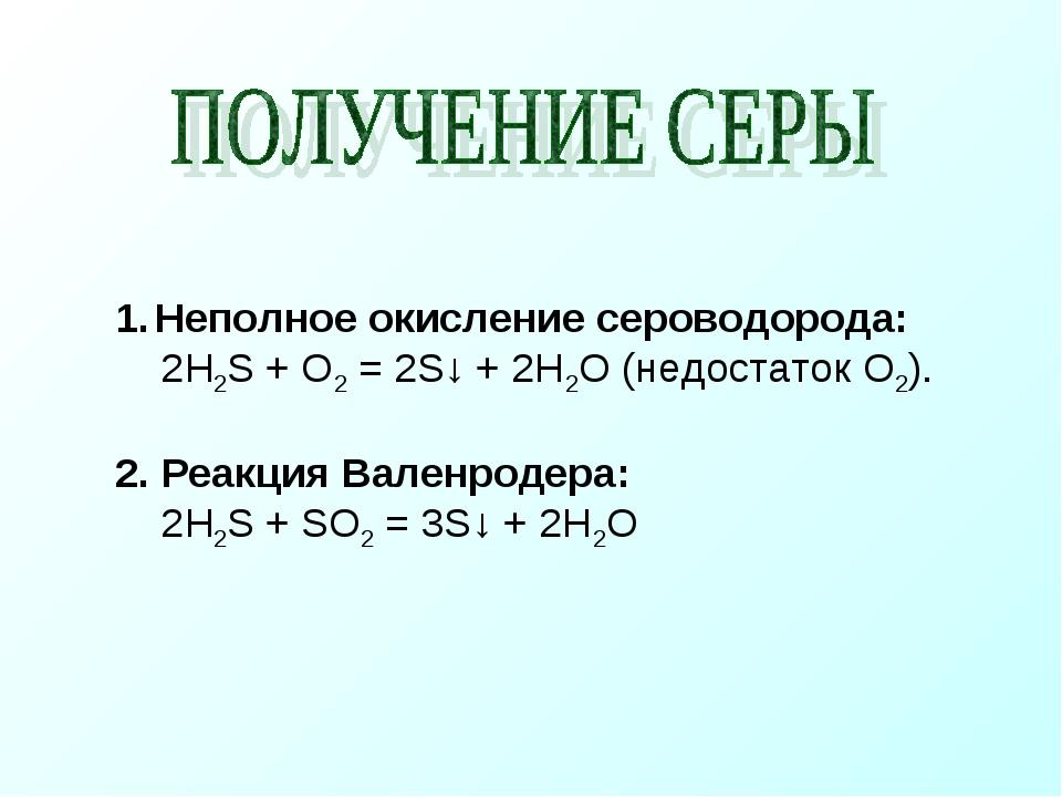 Неполное окисление сероводорода: 2H2S + O2 = 2S↓ + 2H2O (недостаток O2). 2. Р...