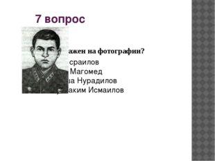 7 вопрос Кто, согласно чеченским нормам, из ниже приведенных здоровается перв