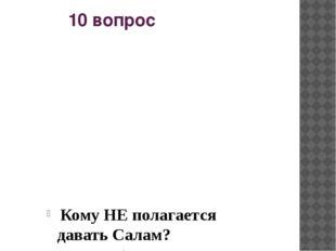 11 вопрос Кто, согласно чеченским адатам, не имел права быть главой рода? Мож