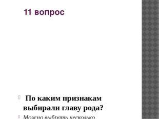 12 вопрос Что означало, если мужчина снимал шапку и ударял ее об землю? 1. до
