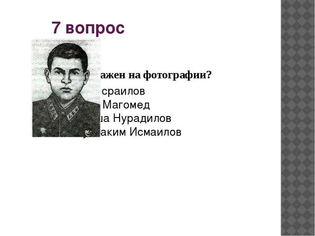 7 вопрос Кто, согласно чеченским нормам, из ниже приведенных здоровается перв...