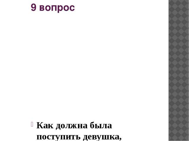 9 вопрос Согласно адатам чеченцев, как должен был повести себя мужчина, едущи...