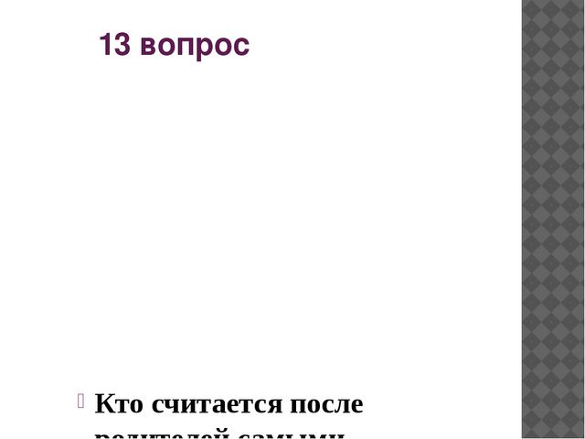 13 вопрос Какая мера наказания причиталась за снятие или сбивание с чужой гол...