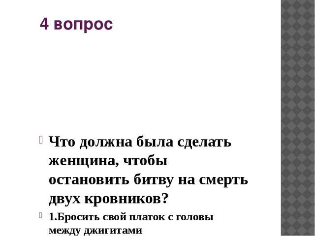 4 вопрос Кто первым исполнил известную чеченскую песню «Теркаца суьйре ю хаза...