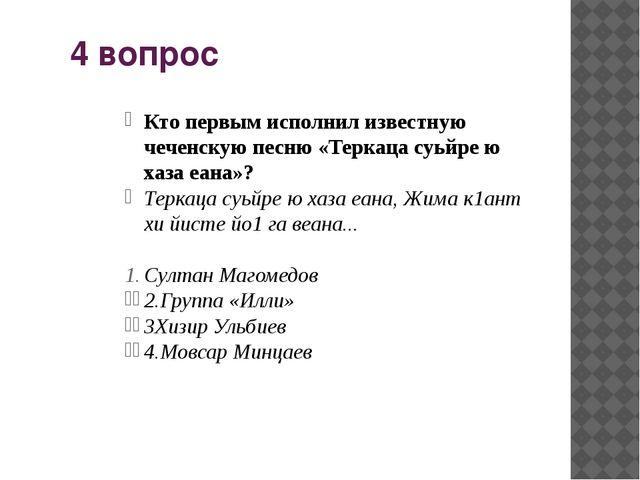 5 вопрос Сколько туккхумов у чеченцев всего? Есть тейпы и есть туккхумы. Тейп...