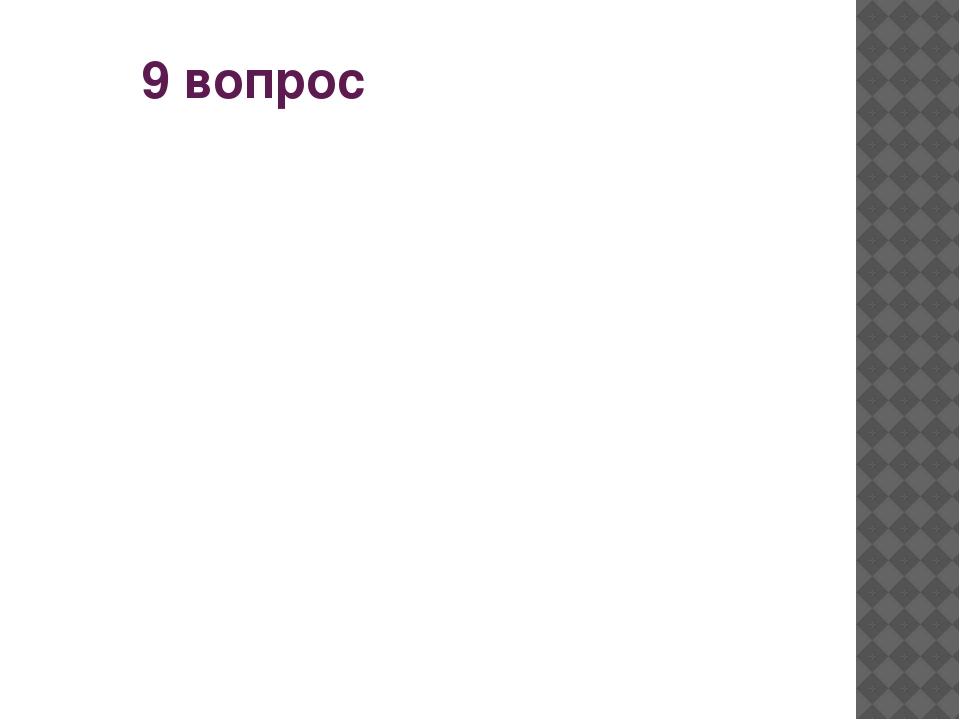 10 вопрос Как согласно чеченским нормам должны были идти трое? 1. Самый старш...