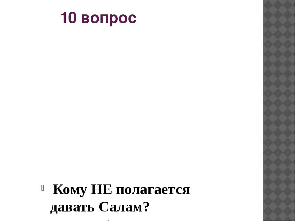 11 вопрос Кто, согласно чеченским адатам, не имел права быть главой рода? Мож...