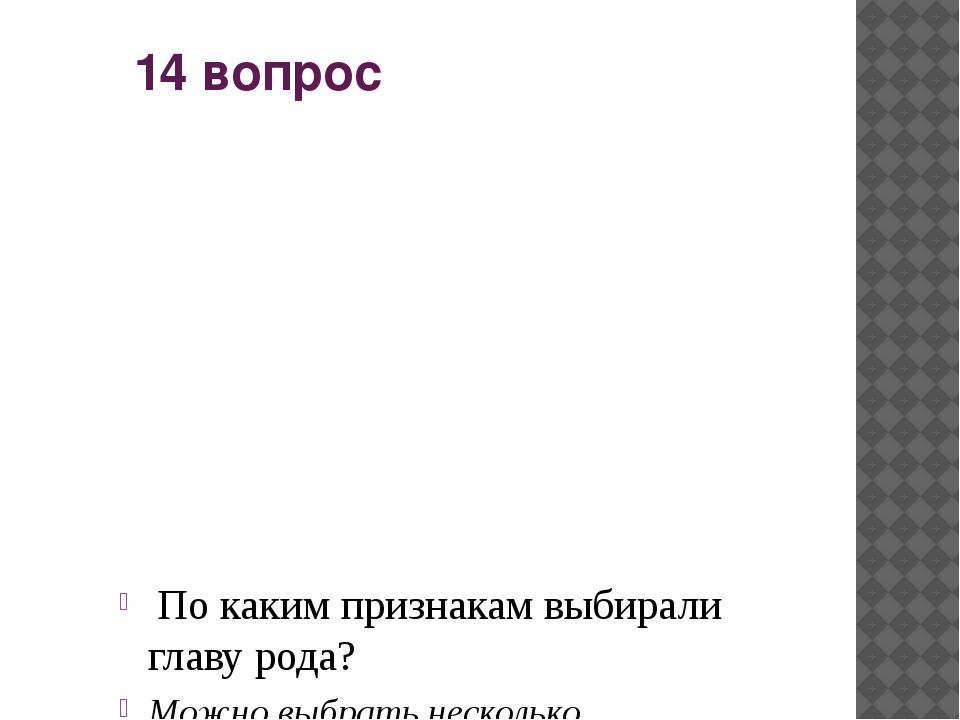 14 вопрос Как, согласно чеченским обычаям, приветствовали гостя, путника? 1.м...