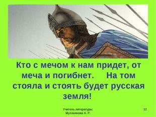 Кто с мечом к нам придет, от меча и погибнет. На том стояла и стоять будет ру